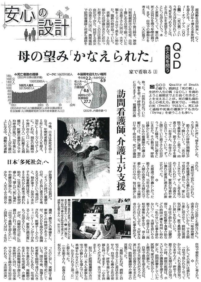 読売新聞2016年4月3日掲載記事
