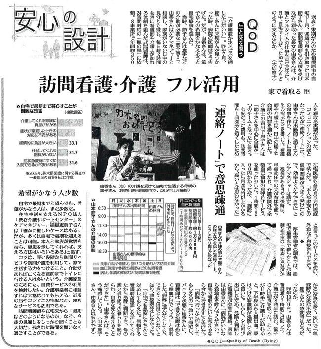 読売新聞2016年4月10日掲載記事