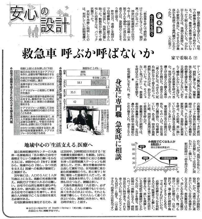 読売新聞2016年4月17日掲載記事
