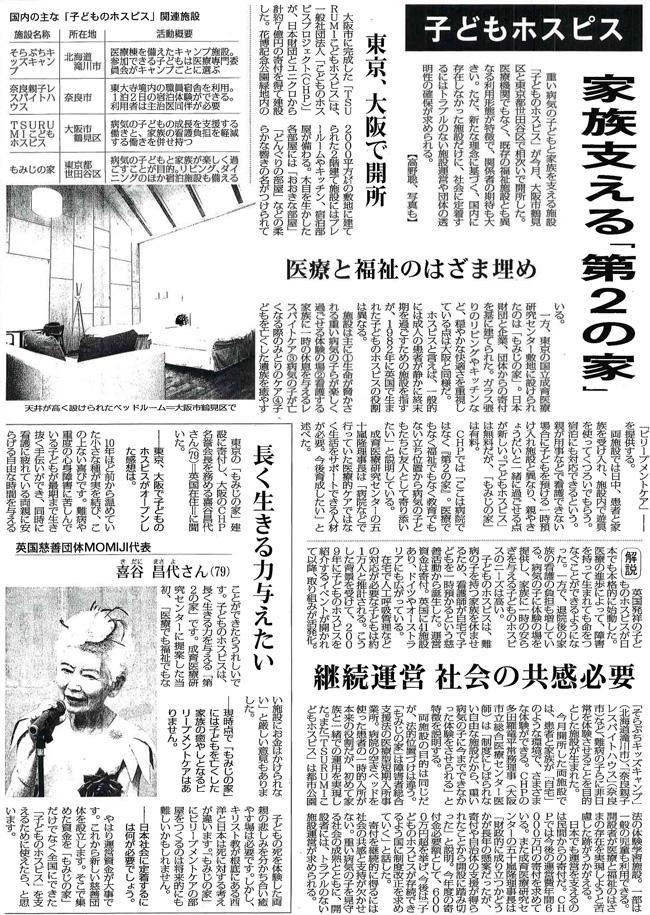 毎日新聞2016年4月20日掲載記事