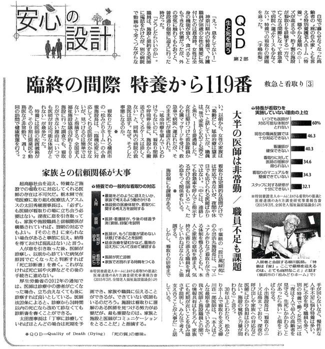 読売新聞2016年8月7日掲載記事