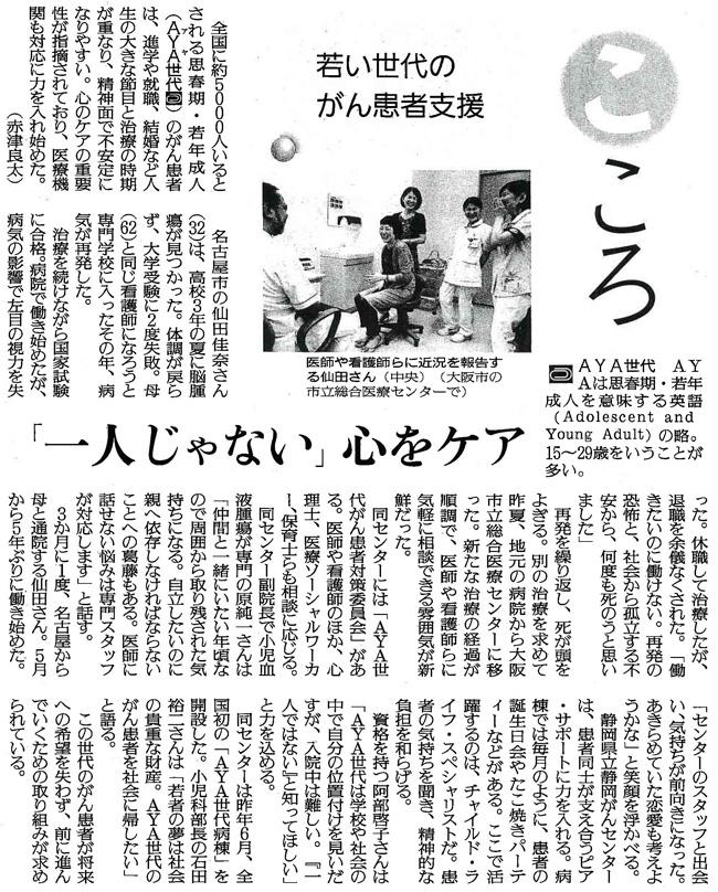 読売新聞2016年8月10日夕刊掲載記事