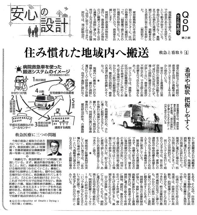 読売新聞2016年8月14日掲載記事
