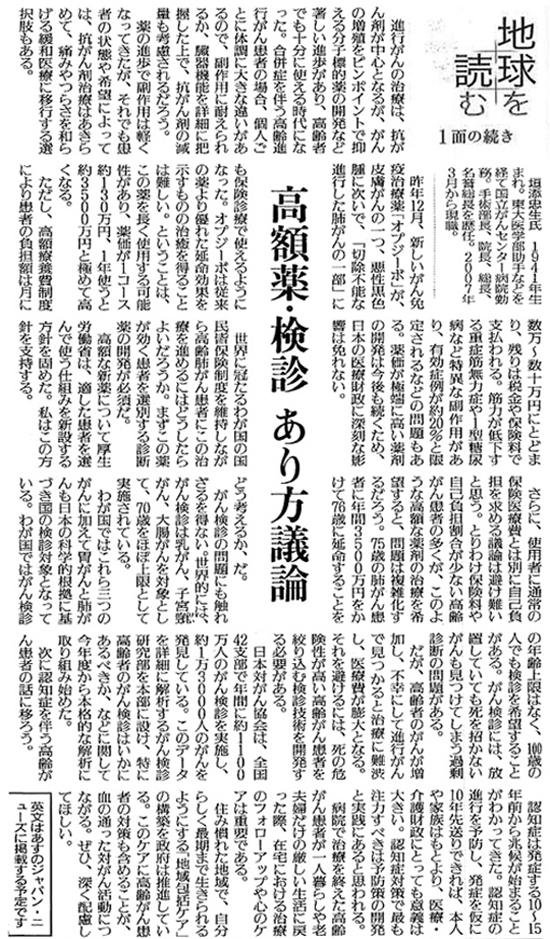 読売新聞2016年8月15日掲載記事