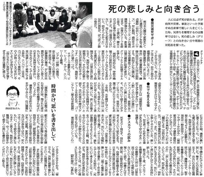 毎日新聞2016年8月20日掲載記事