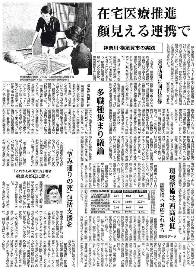 毎日新聞2016年8月21日掲載記事