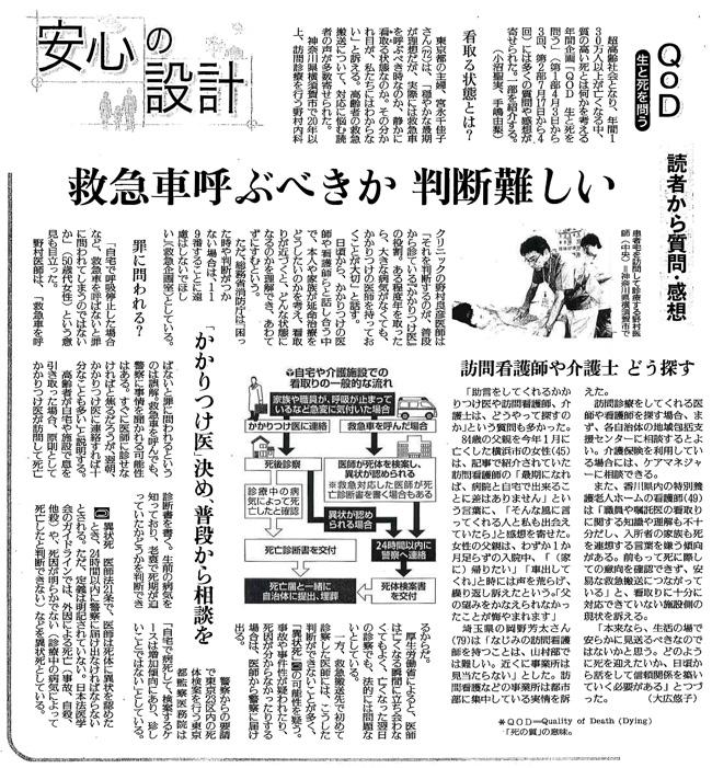 読売新聞2016年8月21日掲載記事