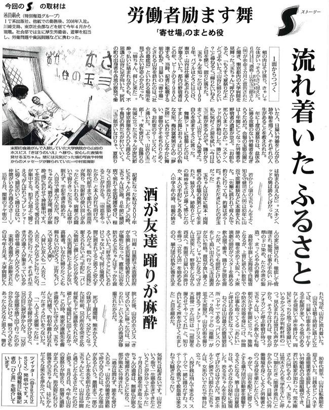 毎日新聞2016年8月28日掲載記事