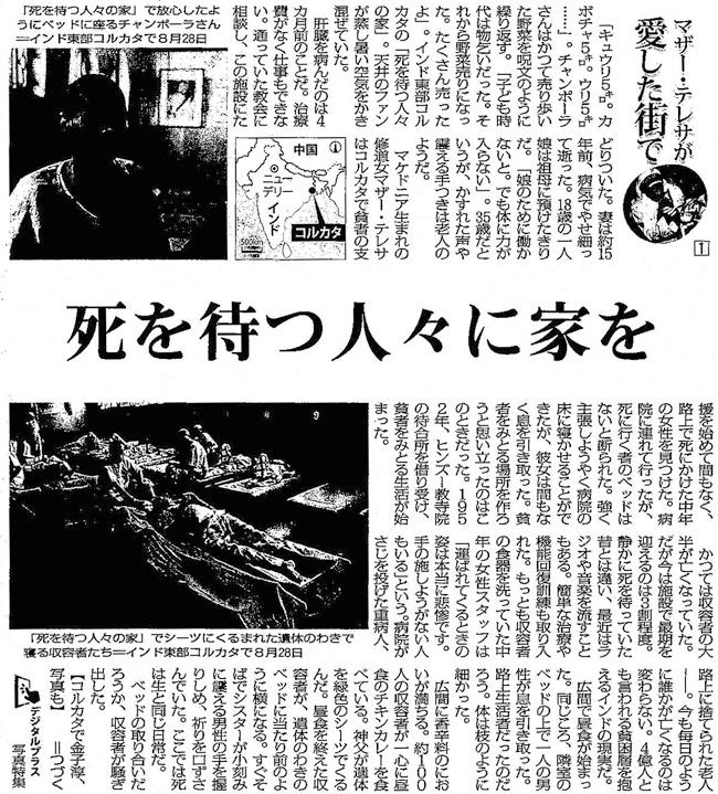 毎日新聞2016年9月3日 掲載記事