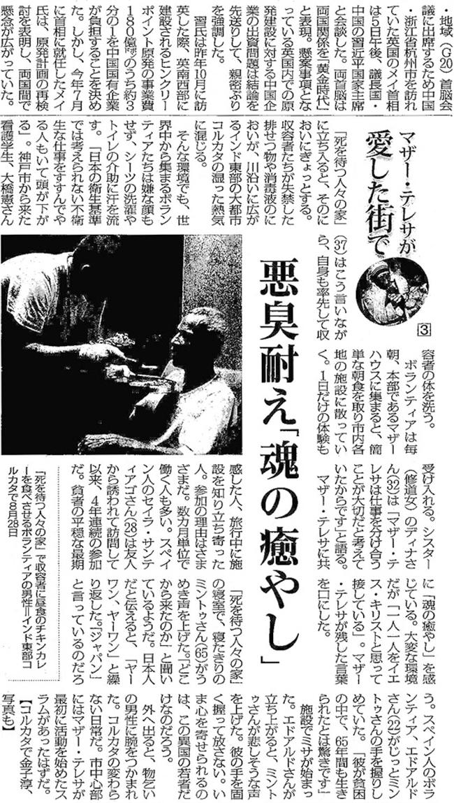 毎日新聞2016年9月6日 掲載記事