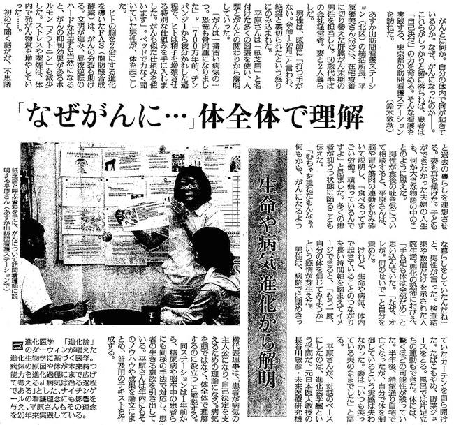 読売新聞2016年9月18日 掲載記事