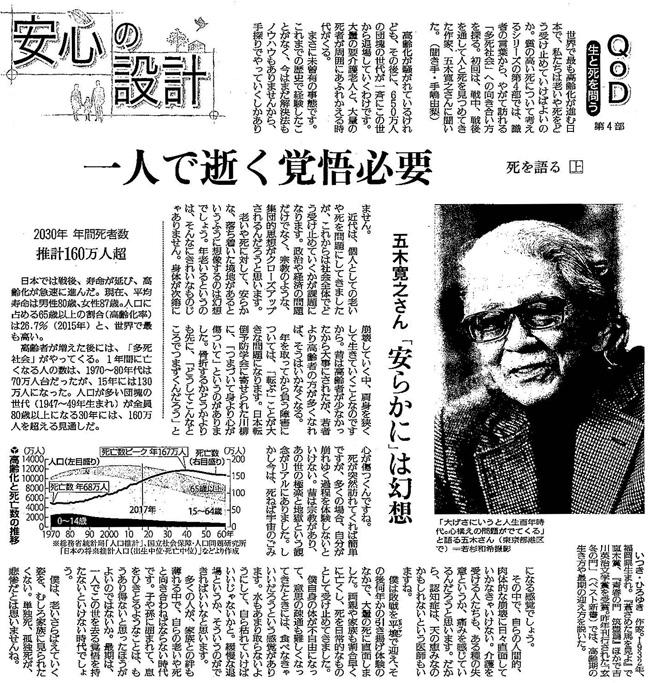読売新聞2017年1月15日掲載記事
