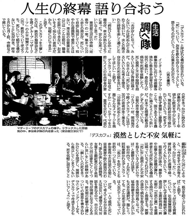 読売新聞2017年1月17日掲載記事