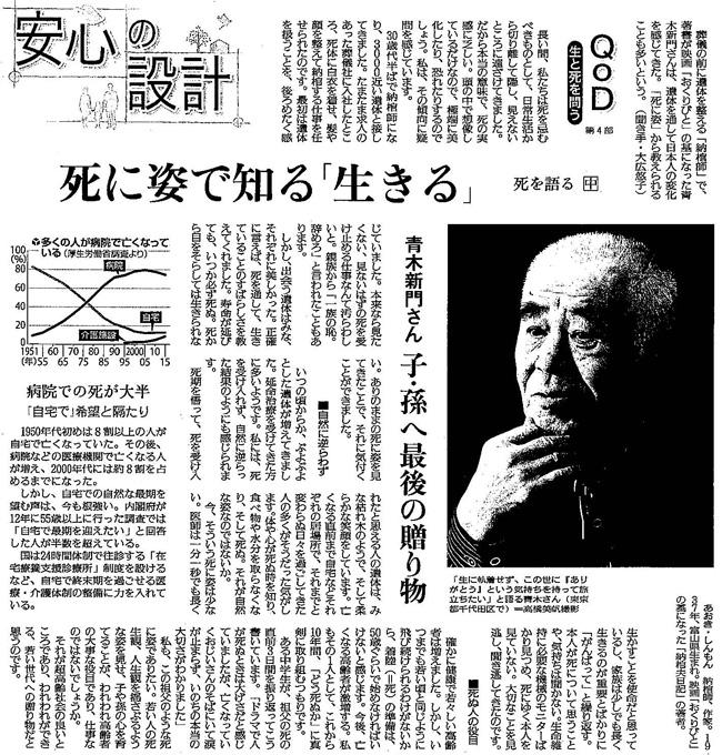 読売新聞2017年1月22日掲載記事