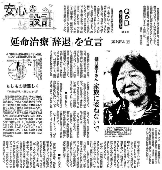 読売新聞2017年1月29日掲載記事