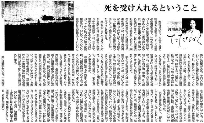 毎日新聞2017年2月5日掲載記事