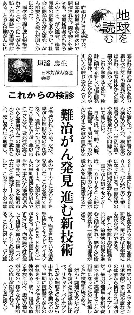 読売新聞2017年2月5日掲載記事
