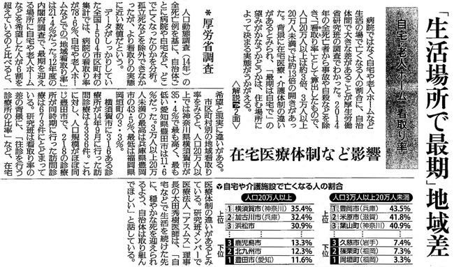 読売新聞2017年2月6日掲載記事
