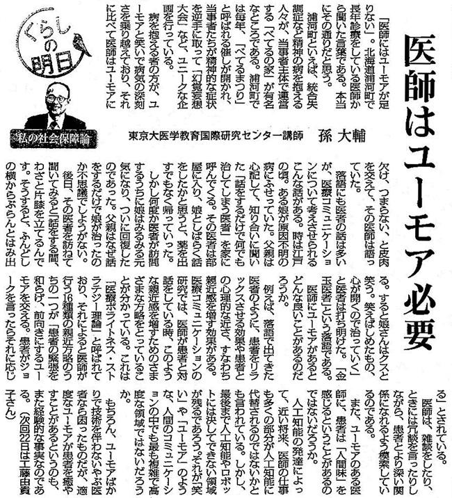 毎日新聞2017年2月15日掲載記事