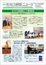 ホスピス財団ニュース32号の表紙