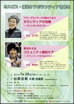 仙台 ホスピス・緩和ケアボランティア研修会 チラシの表紙