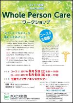 第10回 Whole Person Care チラシの表紙
