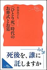 「恵の軌跡」出版記念講演会のチラシ