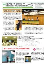ホスピス財団ニュース33号の表紙
