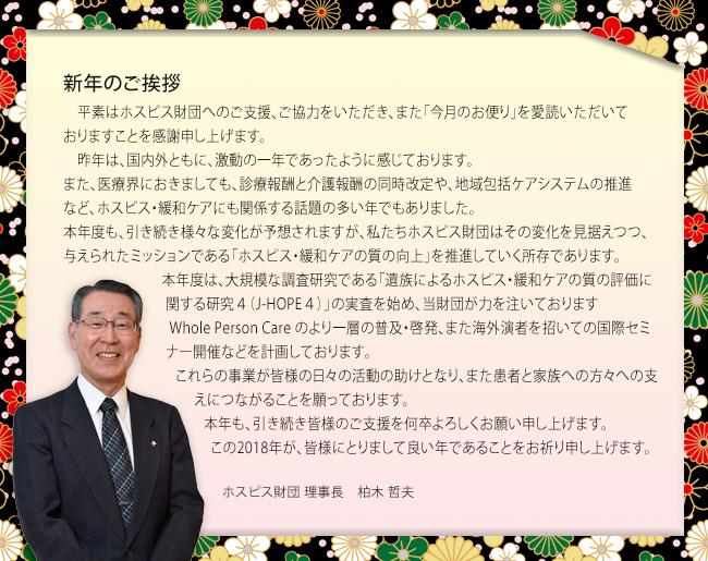 柏木理事長 新年のご挨拶