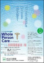 Whole Person Care ワークショップチラシの表紙