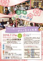 「ともいき京都3周年記念イベント」のチラシ