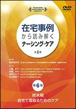 丸善出版DVD「在宅事例から読み解くナーシング・ケア」の第6巻