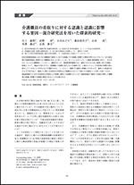 Palliative Care Research のタイトルページ