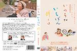 DVD「いのちがいちばん輝く日」のパッケージ
