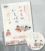 DVD「いのちがいちばん輝く日」のチラシ