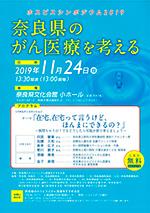 「ホスピスシンポジウム 奈良県のがん医療を考える」のチラシ
