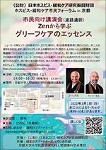 ホスピス・緩和ケア市民フォーラム in 京都のチラシ