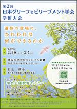 第2回 日本グリーフ&ビリーブメント学術大会のチラシ