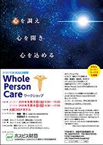 WholePersonCare ワークショップ2020のチラシ