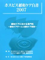ホスピス緩和ケア白書2007