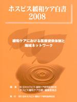 ホスピス緩和ケア白書2008