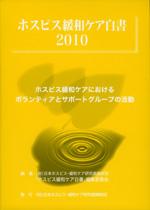 ホスピス緩和ケア白書2010